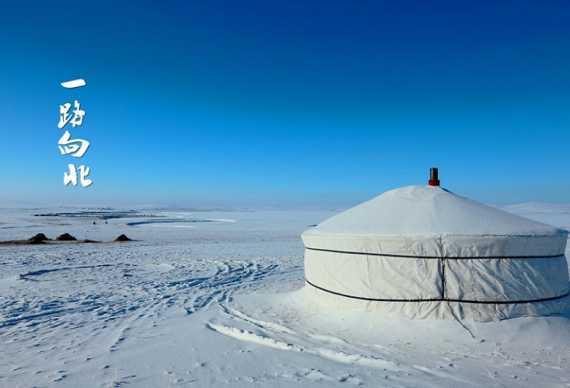 (阿尔山集合)走近中国最纯粹的冬天 阿尔山、呼伦贝尔、中国冷极、漠河 南北大环线8天7晚深度游