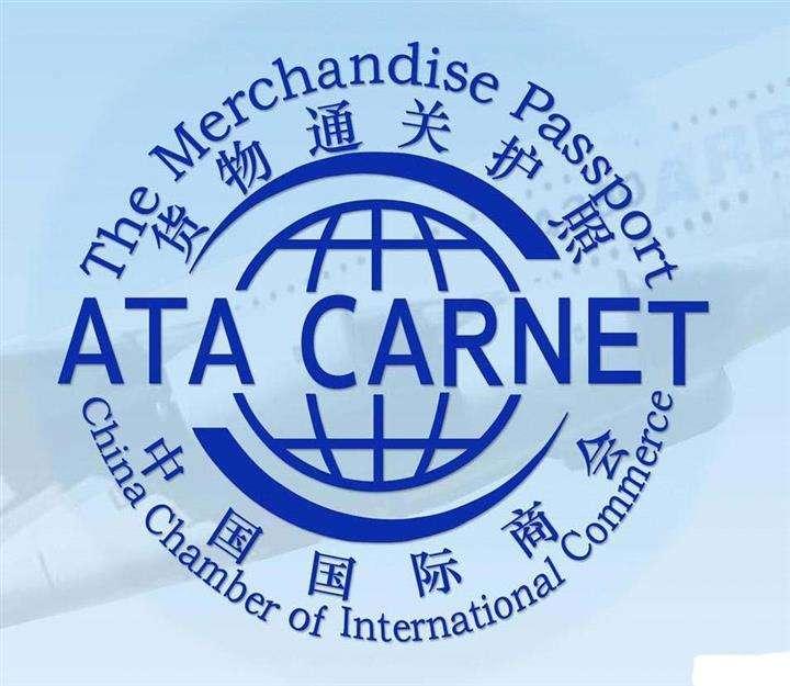 俄罗斯自驾游满洲里ATA单证册办理流程 详细说明