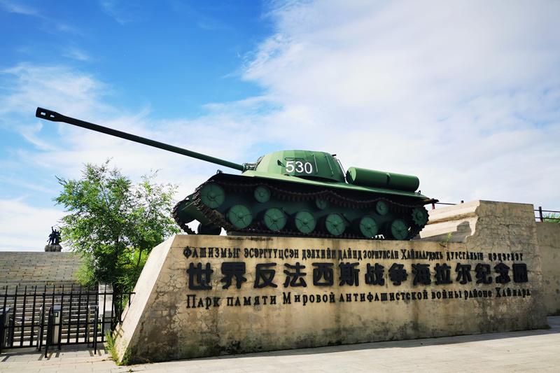 世界反法斯西战争海拉尔纪念园
