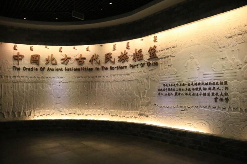 呼伦贝尔民族博物馆
