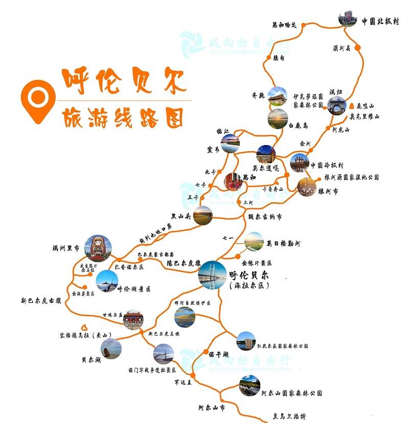 呼伦贝尔手绘旅游地图