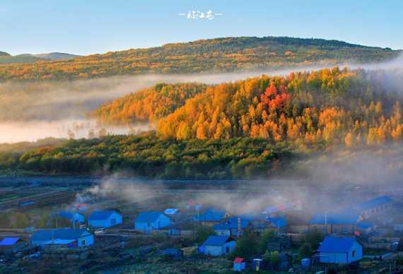 (摄影旅游)呼伦贝尔秋季色彩斑斓摄影采风8日摄影线路