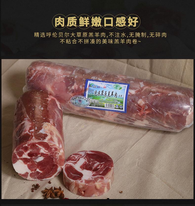 呼伦贝尔羊肉卷4