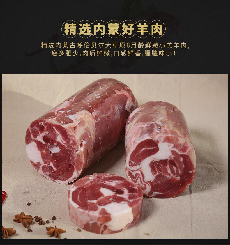 呼伦贝尔羊肉卷3