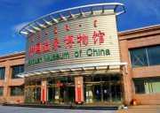 阿尔山市中国温泉博物馆