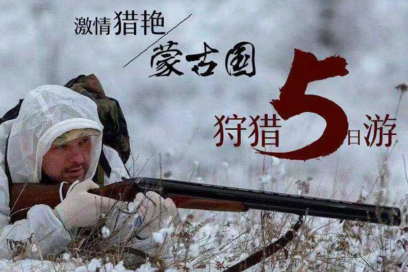 蒙古国狩猎5日游