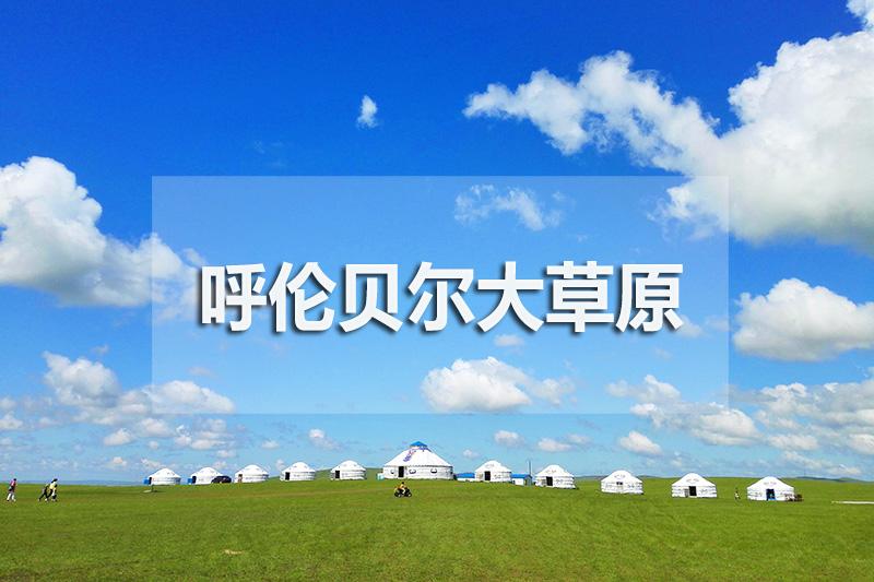 草原风光 (3)