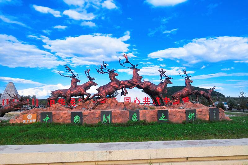 中国驯鹿之乡