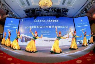 2019年呼伦贝尔冬季旅游推介会在北京举行