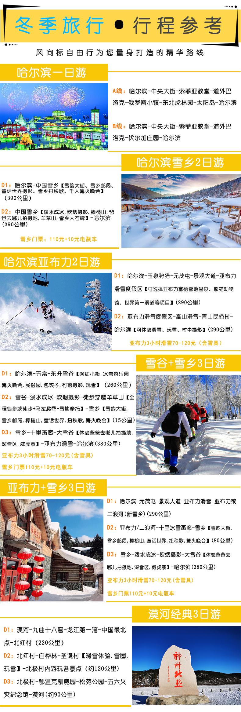 雪乡包车,雪乡旅游包车,雪乡自由行包车