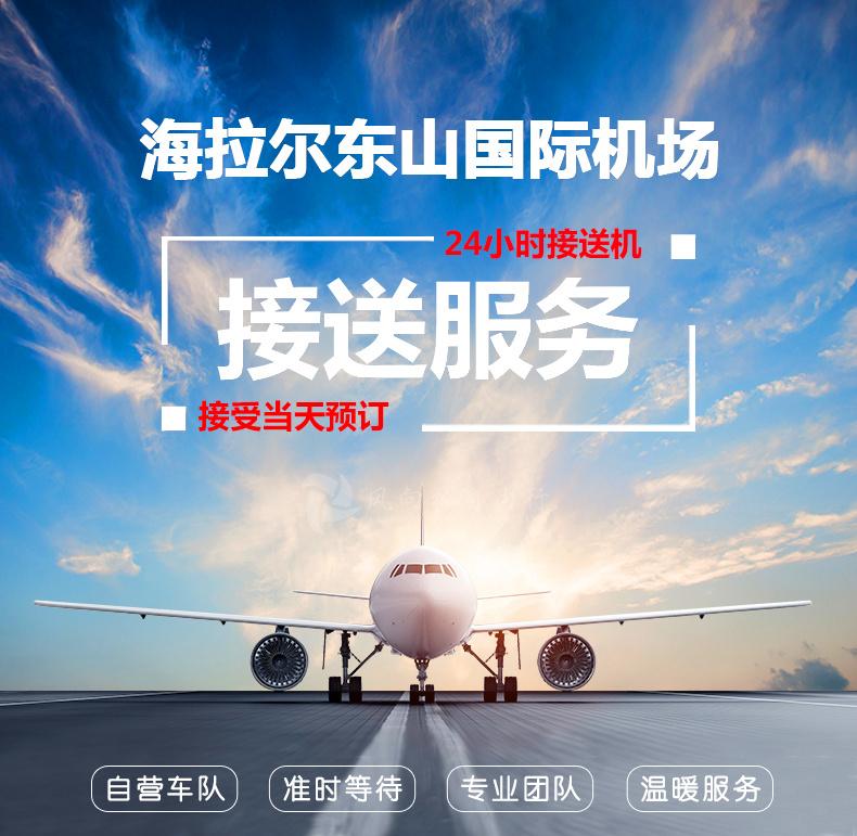 呼伦贝尔机场接机/海拉尔东山国际机场接送机